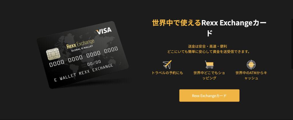 スクリーンショット 2021 01 21 3.26.15 1024x420 - 【便利】REXXカード(レックスカード)を使って仮想通貨で決済!購入方法・利用方法【仮想通貨デビットカード】
