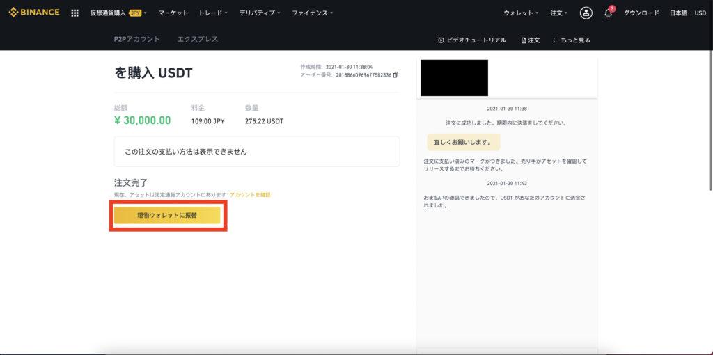 スクリーンショット 2021 01 30 11.43.40 1024x510 - Binance(バイナンス)でUSDT(テザー)を銀行振込やクレジットカードで購入する方法