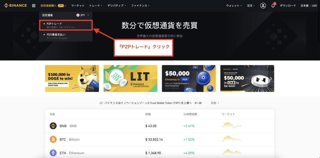 スクリーンショット 2021 01 30 13.30.36 1024x507 - Binance(バイナンス)でUSDT(テザー)を銀行振込やクレジットカードで購入する方法