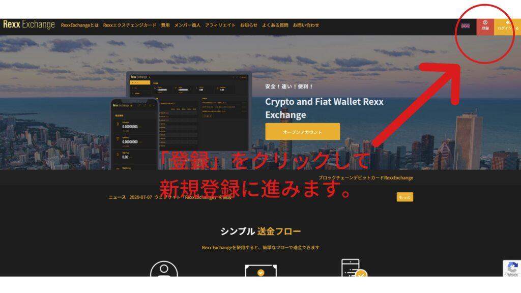 2 1024x576 - 【便利】REXXカード(レックスカード)を使って仮想通貨で決済!購入方法・利用方法【仮想通貨デビットカード】