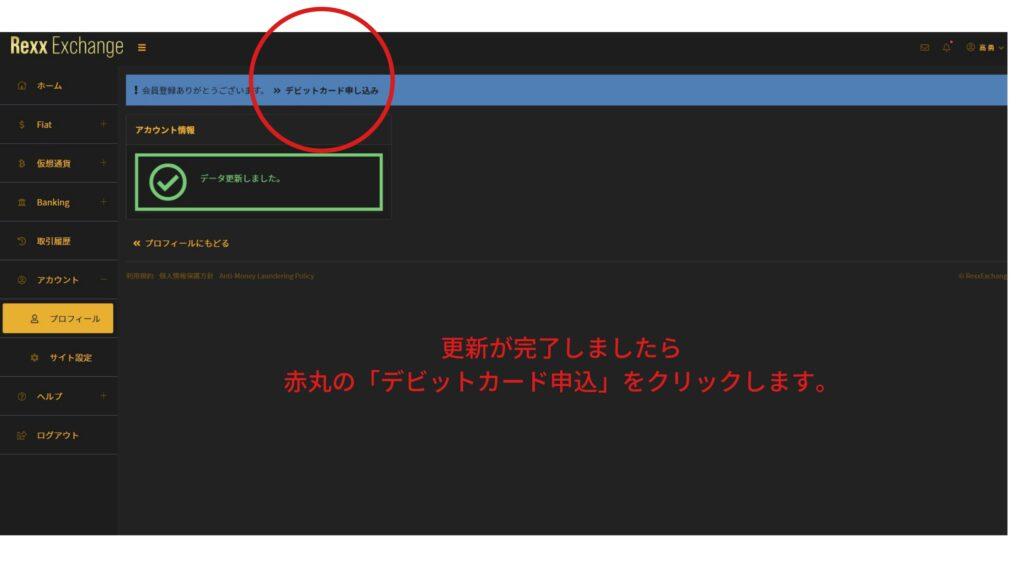 10 1024x576 - 【便利】REXXカード(レックスカード)を使って仮想通貨で決済!購入方法・利用方法【仮想通貨デビットカード】