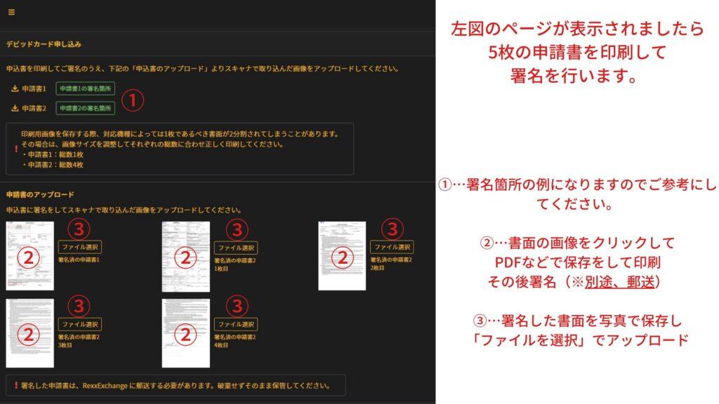 11 1024x576 - 【便利】REXXカード(レックスカード)を使って仮想通貨で決済!購入方法・利用方法【仮想通貨デビットカード】