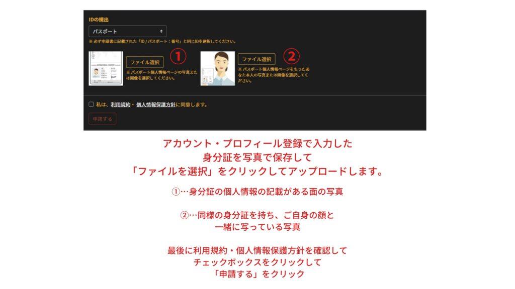12 1024x576 - 【便利】REXXカード(レックスカード)を使って仮想通貨で決済!購入方法・利用方法【仮想通貨デビットカード】
