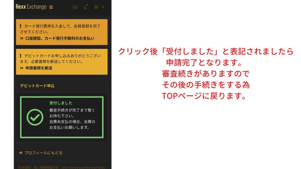 13 1024x576 - 【便利】REXXカード(レックスカード)を使って仮想通貨で決済!購入方法・利用方法【仮想通貨デビットカード】