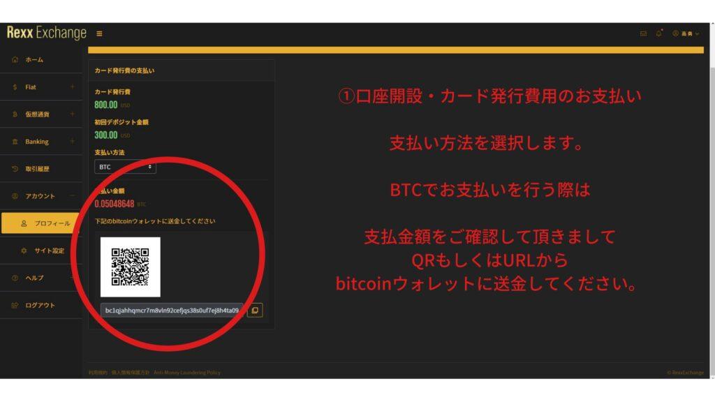 15 1024x576 - 【便利】REXXカード(レックスカード)を使って仮想通貨で決済!購入方法・利用方法【仮想通貨デビットカード】