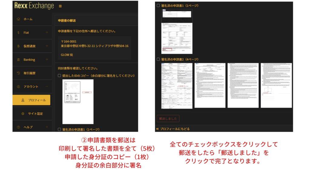 16 1024x576 - 【便利】REXXカード(レックスカード)を使って仮想通貨で決済!購入方法・利用方法【仮想通貨デビットカード】