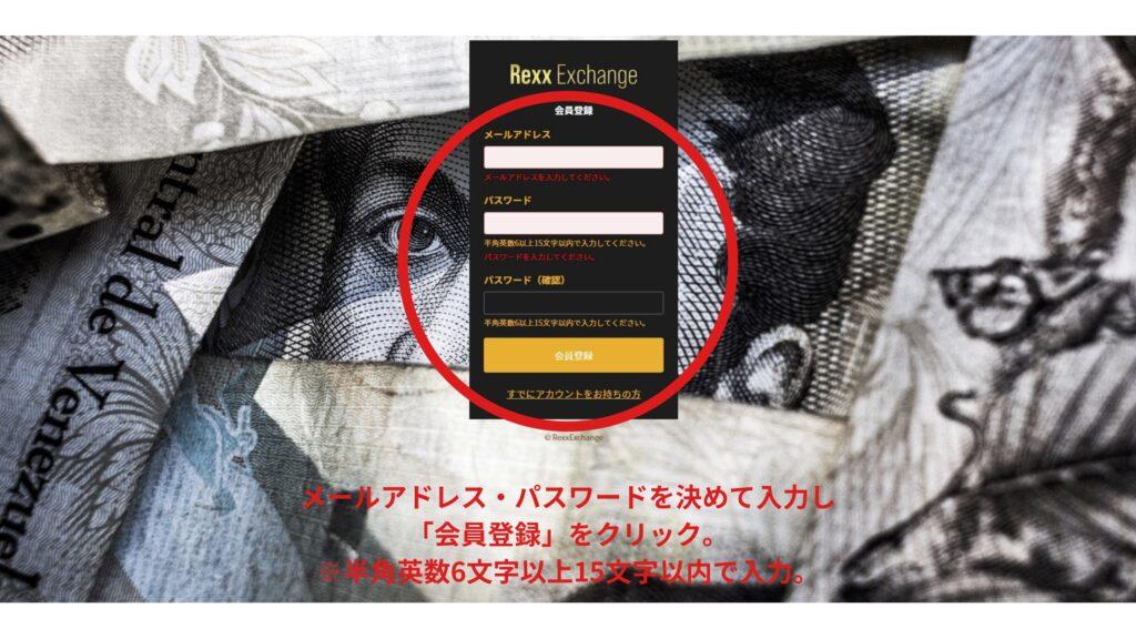 3 1024x576 - 【便利】REXXカード(レックスカード)を使って仮想通貨で決済!購入方法・利用方法【仮想通貨デビットカード】