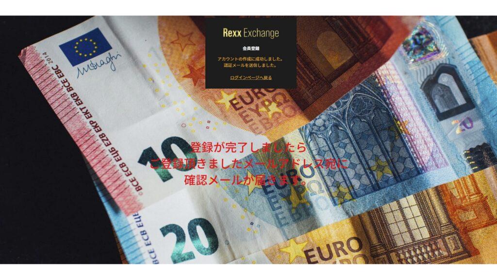4 1024x576 - 【便利】REXXカード(レックスカード)を使って仮想通貨で決済!購入方法・利用方法【仮想通貨デビットカード】