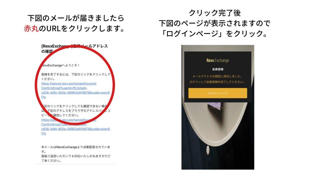 5 1024x576 - 【便利】REXXカード(レックスカード)を使って仮想通貨で決済!購入方法・利用方法【仮想通貨デビットカード】