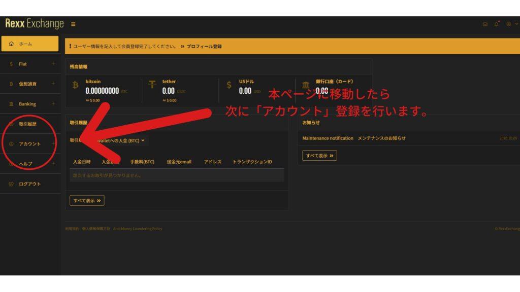 6 1024x576 - 【便利】REXXカード(レックスカード)を使って仮想通貨で決済!購入方法・利用方法【仮想通貨デビットカード】