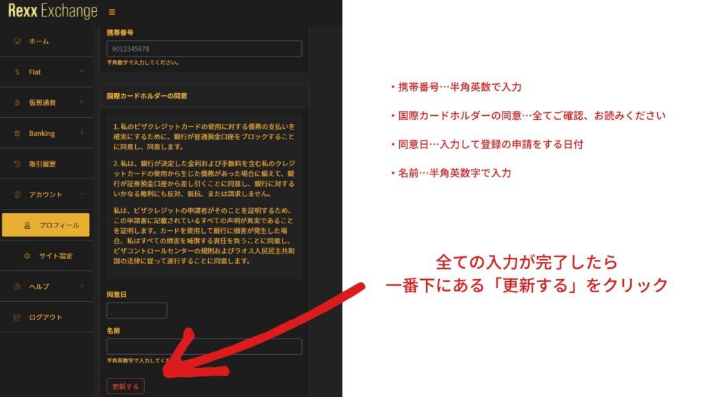 9 1024x576 - 【便利】REXXカード(レックスカード)を使って仮想通貨で決済!購入方法・利用方法【仮想通貨デビットカード】