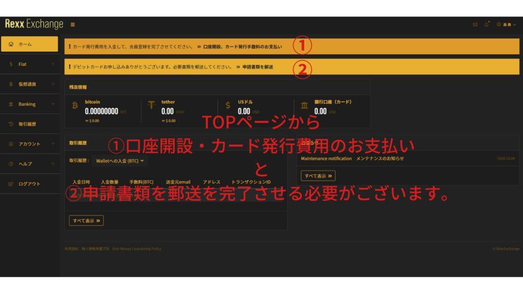 rexx 1024x576 - 【便利】REXXカード(レックスカード)を使って仮想通貨で決済!購入方法・利用方法【仮想通貨デビットカード】