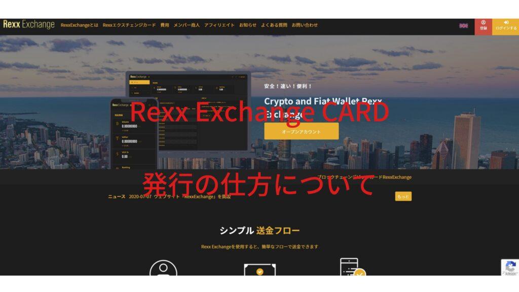 rexx1 1024x576 - 【便利】REXXカード(レックスカード)を使って仮想通貨で決済!購入方法・利用方法【仮想通貨デビットカード】