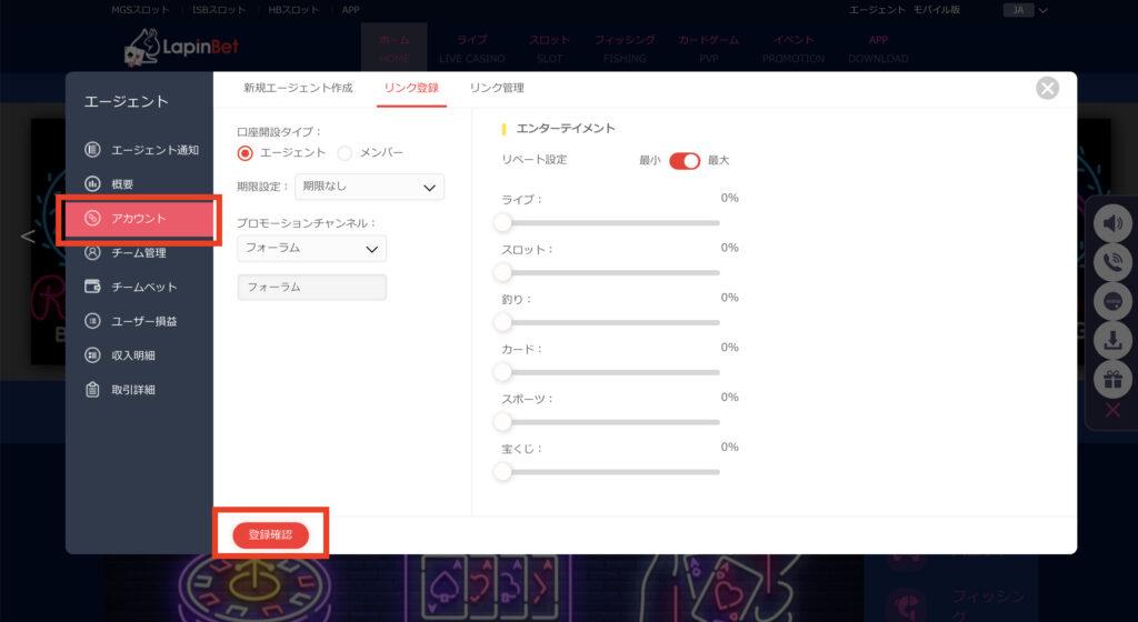 スクリーンショット 2021 02 13 23.42.54 1024x560 - LapinBet(ラピンベット)のアフィリエイト登録・リンク発行方法【オンラインカジノ】