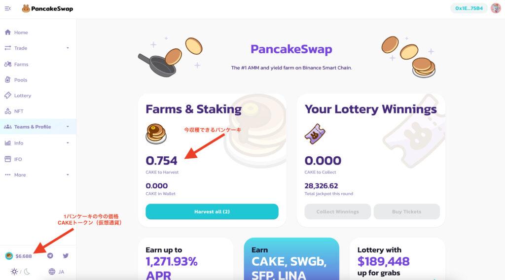 スクリーンショット 2021 02 15 23.24.31 1024x568 - 【DeFi】PancakeSwap(パンケーキスワップ)の始め方・おすすめ運用方法