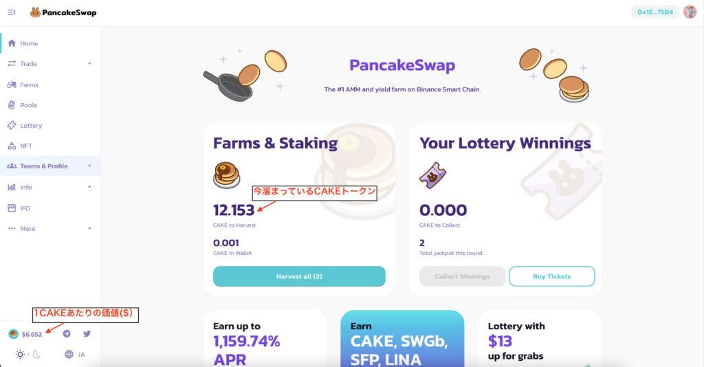 スクリーンショット 2021 02 16 12.00.56 1 1024x534 - 【DeFi】PancakeSwap(パンケーキスワップ)の始め方・おすすめ運用方法