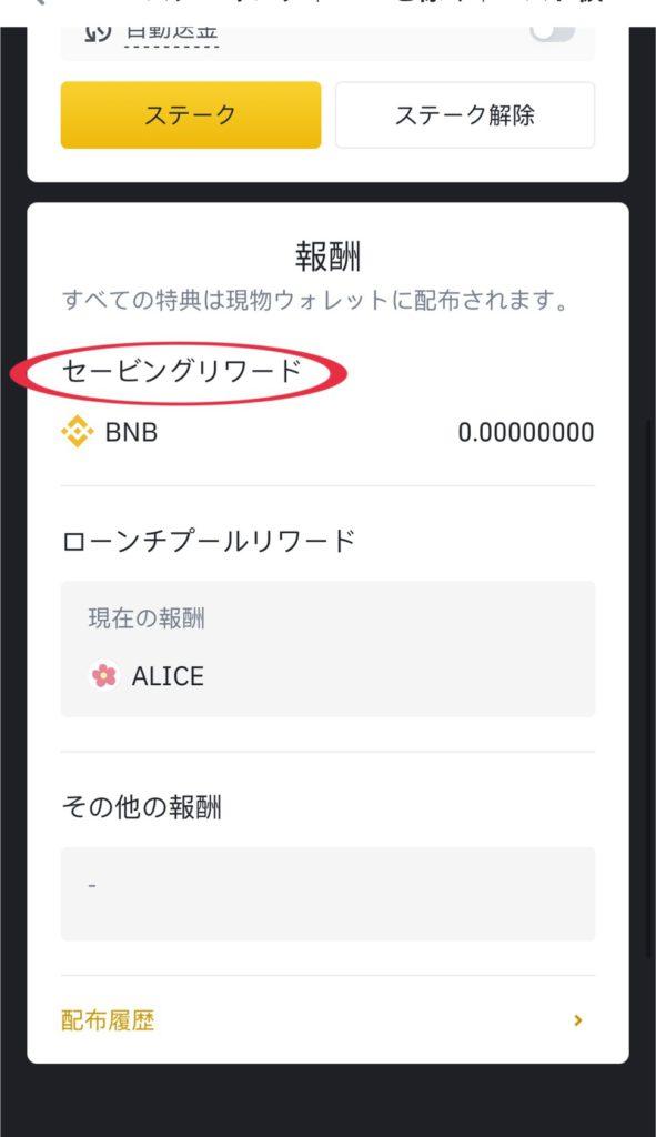 S  3915784 591x1024 - 【バイナンス】BNB Vault (BNBヴォールト) とは?使い方を画像付きで解説!