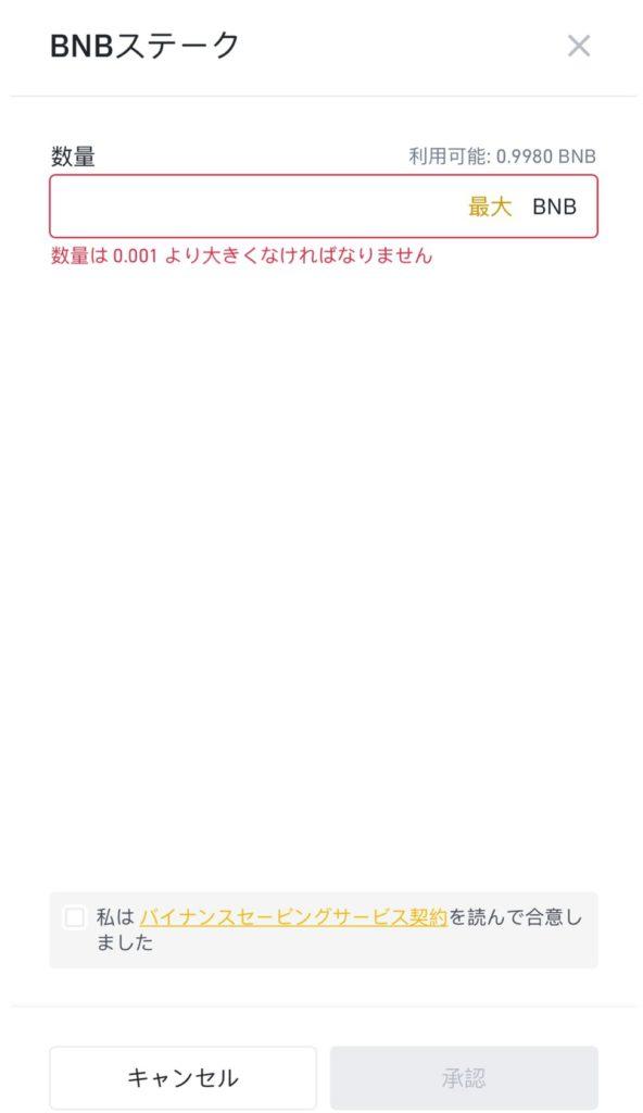 S  3915787 592x1024 - 【バイナンス】BNB Vault (BNBヴォールト) とは?使い方を画像付きで解説!