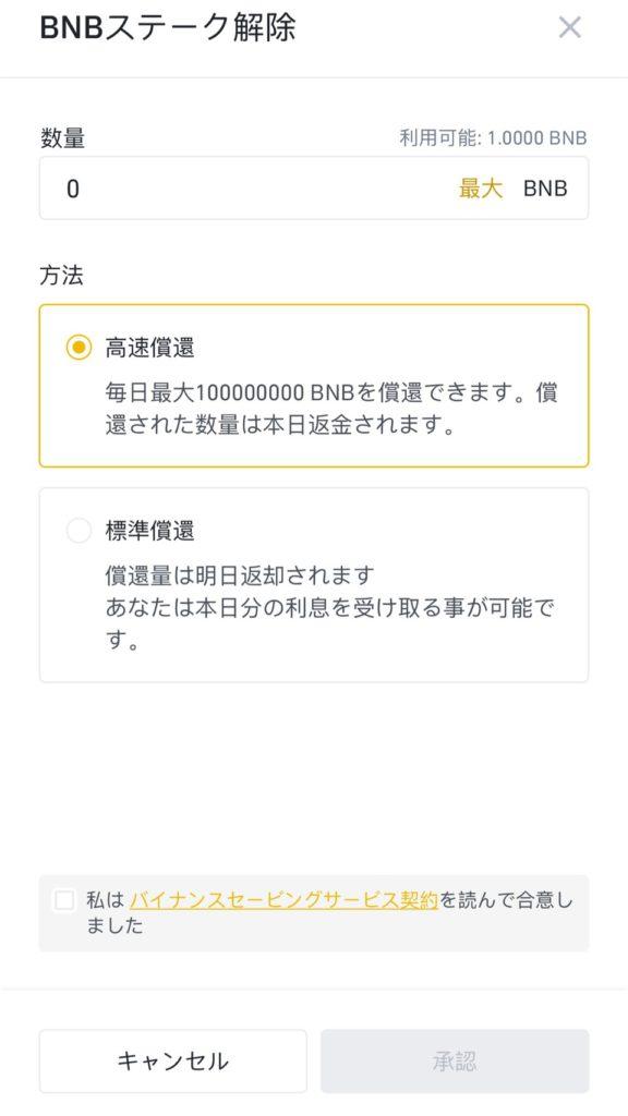 S  3915789 576x1024 - 【バイナンス】BNB Vault (BNBヴォールト) とは?使い方を画像付きで解説!