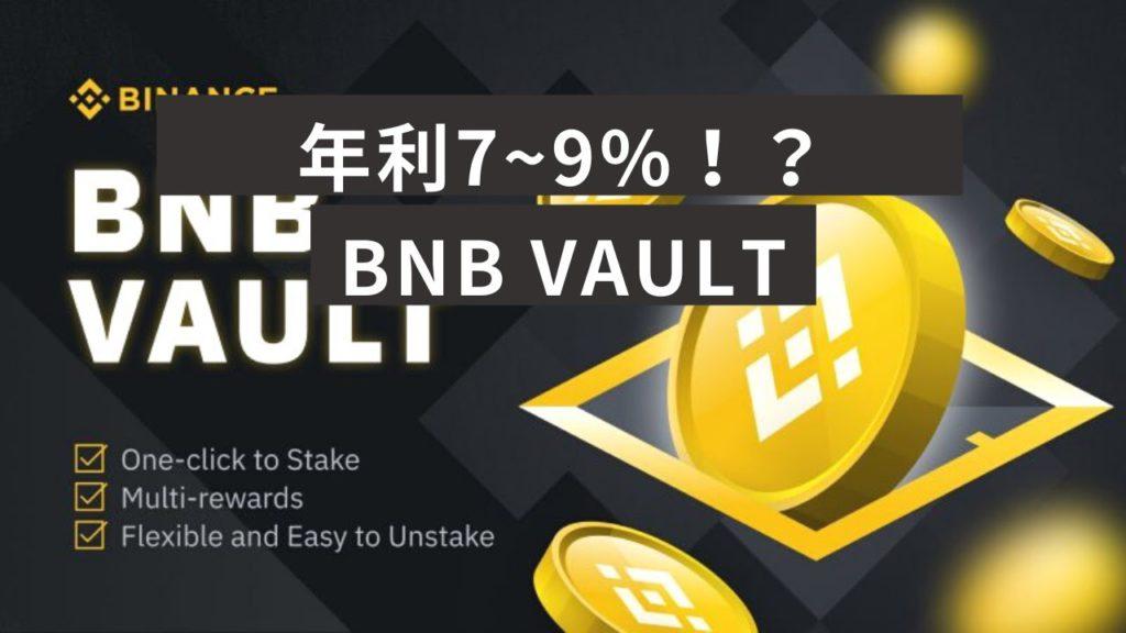 maxresdefault 1024x576 - 【バイナンス】BNB Vault (BNBヴォールト) とは?使い方を画像付きで解説!