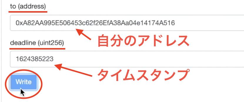 スクリーンショット 2021 07 06 20.44.30 - 【DeFi】直接コントラクトからLPを作成する方法を徹底解説します。
