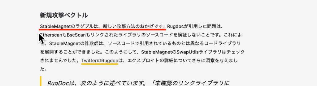 スクリーンショット 2021 07 10 20.21.26 1 1024x278 - 【DeFi】22億円持ち逃げStableMagnetのラグプル事件を解説します