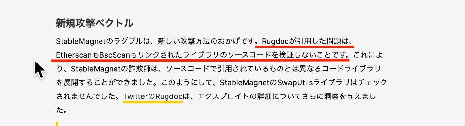 スクリーンショット 2021 07 12 4.10.42 - 【DeFi】22億円持ち逃げStableMagnetのラグプル事件を解説します