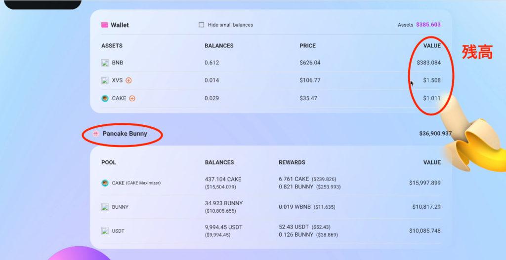 スクリーンショット 2021 07 19 3.24.58 1024x527 - 【DeFi】APEBOARDの紹介!複数チェーンでLP価格・LP内のトークン数が確認できる優秀な資産管理ツール!